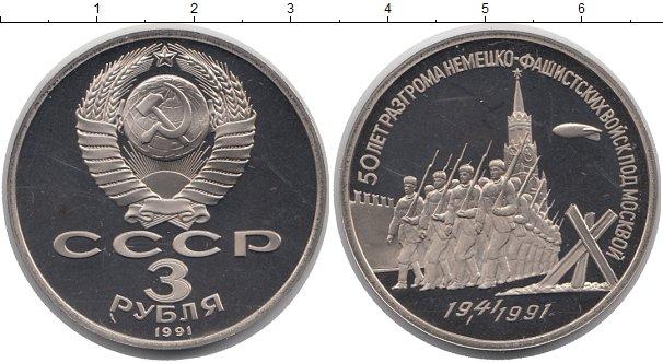 Монеты ссср 3 рубля серебро купить коп в липецкой области видео