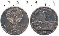 Изображение Монеты СССР 1 рубль 1987 Медно-никель Proof- 175 лет со дня Бород