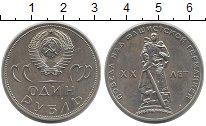 Изображение Монеты СССР 1 рубль 1965 Медно-никель XF