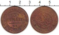 Изображение Монеты 1855 – 1881 Александр II 3 копейки 1869 Медь VF ЕМ