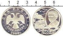Изображение Монеты Россия 2 рубля 2000 Серебро Proof Фёдор  Васильев