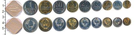 Набор монет СССР Выпуск монет 1988 года 1988 UNC