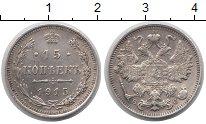 Изображение Монеты 1894 – 1917 Николай II 15 копеек 1915 Серебро VF