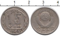 Изображение Монеты СССР 15 копеек 1948 Медно-никель VF