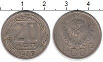 Изображение Монеты Россия СССР 20 копеек 1949 Медно-никель XF