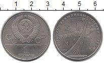 Изображение Монеты СССР 1 рубль 1979 Медно-никель UNC- Олимпиада -80 Космос