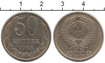 Изображение Монеты СССР 50 копеек 1983 Медно-никель XF
