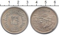 Изображение Монеты Египет 25 пиастров 1964 Серебро UNC- Перекрытия Нила