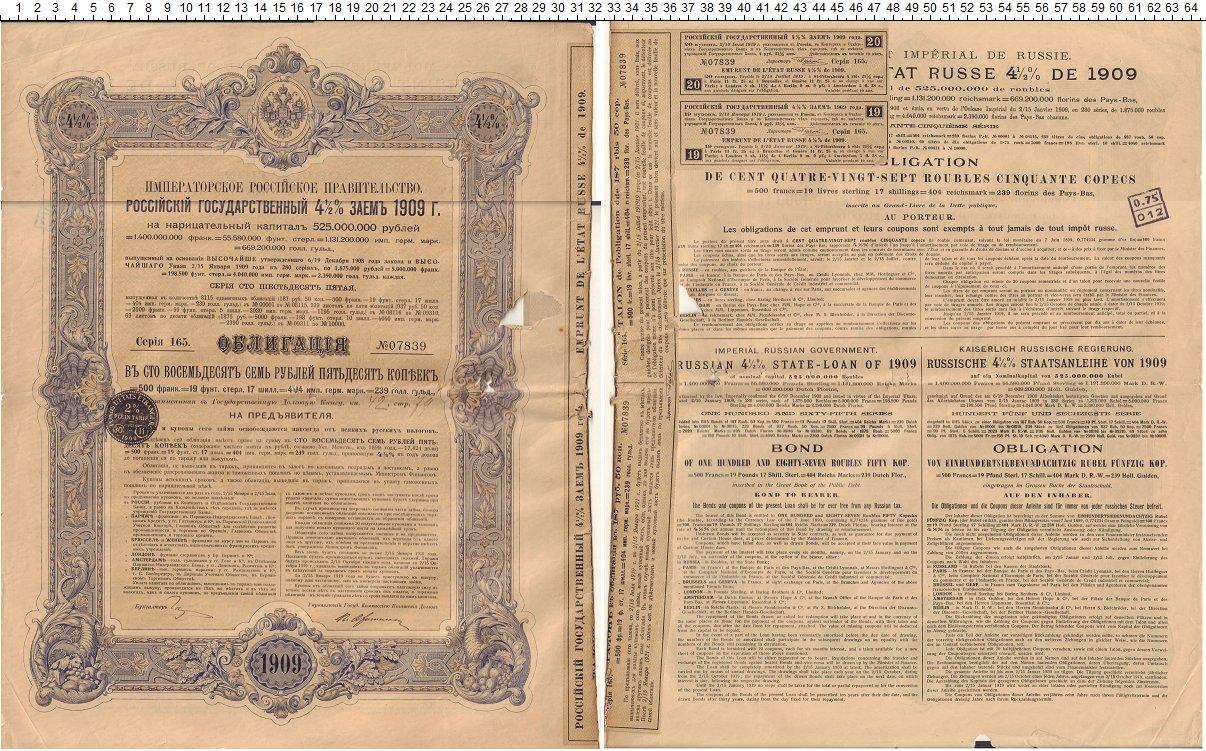 Картинка Банкноты 1894 – 1917 Николай II Облигация  1909
