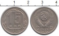 Изображение Монеты СССР 15 копеек 1956 Медно-никель XF