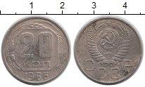 Изображение Монеты Россия СССР 20 копеек 1956 Медно-никель XF-