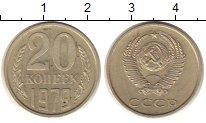 Изображение Монеты СССР 20 копеек 1979 Медно-никель XF+