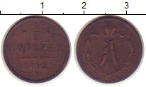 Изображение Монеты 1881 – 1894 Александр III 1/2 копейки 1892 Медь VF СПБ