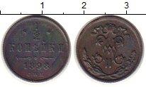 Изображение Монеты 1894 – 1917 Николай II 1/2 копейки 1898 Медь XF- СПБ
