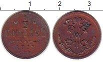 Изображение Монеты 1894 – 1917 Николай II 1/2 копейки 1913 Медь XF-