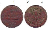 Изображение Монеты 1894 – 1917 Николай II 1/2 копейки 1914 Медь XF-