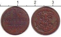Изображение Монеты 1894 – 1917 Николай II 1/2 копейки 1915 Медь XF-