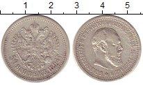 Изображение Монеты 1881 – 1894 Александр III 50 копеек 1894 Серебро VF АГ