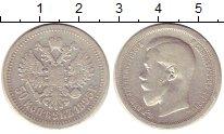 Изображение Монеты 1894 – 1917 Николай II 50 копеек 1895 Серебро VF