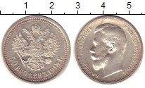 Изображение Монеты 1894 – 1917 Николай II 50 копеек 1913 Серебро XF+