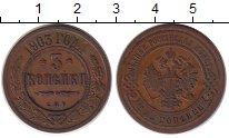 Изображение Монеты 1894 – 1917 Николай II 3 копейки 1903 Медь XF-