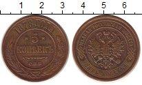 Изображение Монеты 1855 – 1881 Александр II 5 копеек 1878 Медь XF-