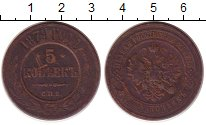 Изображение Монеты 1855 – 1881 Александр II 5 копеек 1879 Медь VF
