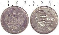 Изображение Монеты 1894 – 1917 Николай II 1 рубль 1913 Серебро XF+
