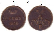 Изображение Монеты 1855 – 1881 Александр II 1 денежка 1858 Медь VF