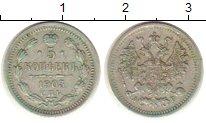 Изображение Монеты 1894 – 1917 Николай II 5 копеек 1903 Серебро XF СПБ  АР