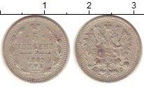 Изображение Монеты 1881 – 1894 Александр III 5 копеек 1883 Серебро XF СПБ  ДС