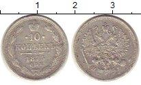 Изображение Монеты 1855 – 1881 Александр II 10 копеек 1875 Серебро XF