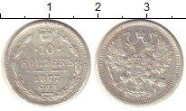 Изображение Монеты 1855 – 1881 Александр II 10 копеек 1877 Серебро XF