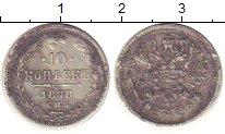 Изображение Монеты 1855 – 1881 Александр II 10 копеек 1878 Серебро XF