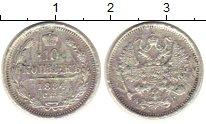 Изображение Монеты 1881 – 1894 Александр III 10 копеек 1884 Серебро XF СПБ  АГ