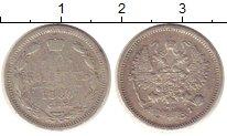 Изображение Монеты 1881 – 1894 Александр III 10 копеек 1889 Серебро VF
