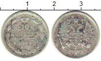 Изображение Монеты 1894 – 1917 Николай II 10 копеек 1906 Серебро VF СПБ  ФЗ