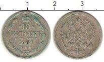 Изображение Монеты 1894 – 1917 Николай II 10 копеек 1904 Серебро XF