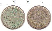 Изображение Монеты 1894 – 1917 Николай II 10 копеек 1917 Серебро XF ВС