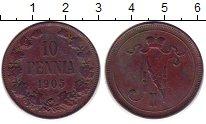 Изображение Монеты 1894 – 1917 Николай II 10 пенни 1905 Медь VF