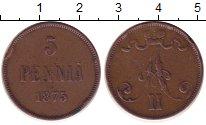 Изображение Монеты 1855 – 1881 Александр II 5 пенни 1875 Медь XF