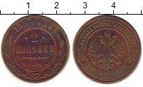 Изображение Монеты 1881 – 1894 Александр III 2 копейки 1887 Медь XF