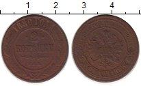 Изображение Монеты 1855 – 1881 Александр II 2 копейки 1880 Медь VF