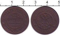 Изображение Монеты 1855 – 1881 Александр II 2 копейки 1876 Медь VF