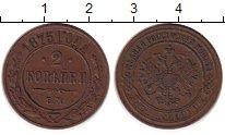 Изображение Монеты 1855 – 1881 Александр II 2 копейки 1875 Медь XF