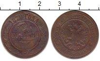 Изображение Монеты 1855 – 1881 Александр II 2 копейки 1870 Медь VF СПБ
