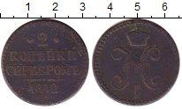 Изображение Монеты 1825 – 1855 Николай I 2 копейки 1842 Медь VF ЕМ