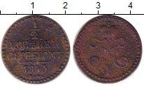 Изображение Монеты Россия 1825 – 1855 Николай I 1/2 копейки 1843 Медь VF