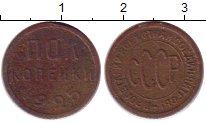 Изображение Монеты СССР 1/2 копейки 1925 Медь