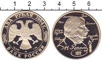 Изображение Монеты Россия 2 рубля 1994 Серебро Proof-